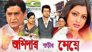 Bangla Movie | Jomidar Barir Meye | Full Movie HD1080p | Amin Khan | Nipun | Razzak