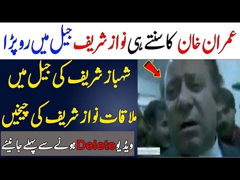 Nawaz Sharif Upset Over PML-N Heavyweights Defeat