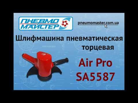 Air Pro SA5587 пневматическая шлифовальная машина торцевая