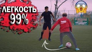 ЛЕГКИЕ ИГРОВЫЕ ФИНТЫ ДЛЯ КАЖДОГО | Football SKills TUTORIAL
