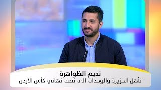 نديم الظواهرة - تأهل الجزيرة والوحدات الى نصف نهائي كأس الاردن