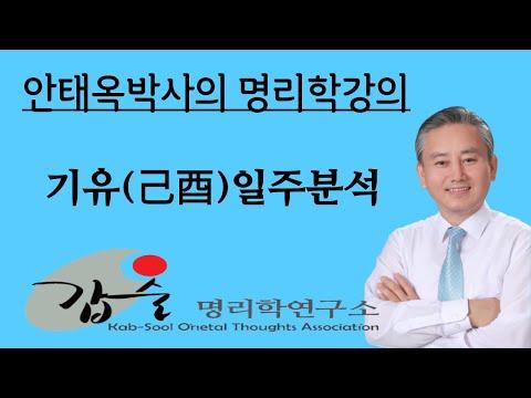 갑술명리학연구소 kabsool.com  기유일주 사주 �