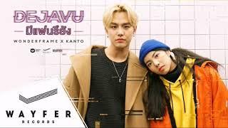 wonderframe x kento(칸토) - มีแฟนยัง (dejavu) 【official music LYRICS 】