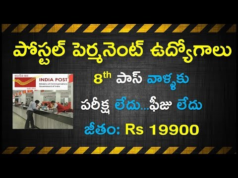 Latest Post Office Job Notification 2018 in Telugu | Govt Jobs in Telugu 2018 | For AP and Telangana