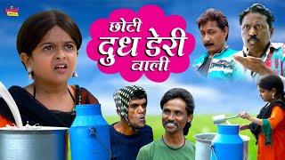छोटी दूध डेरी वाली | CHOTI DOODH DAIRY WALI | Khandesh Comedy Video | Choti Comedy | chotu comedy