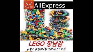 LEGO 블럭- 레고장남감-공룡시리즈-경찰차-하우스블럭…