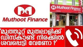 -i-muthoot-finance-phone-call-comedy