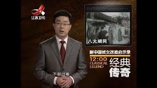 《经典传奇》新中国妓女改造启示录