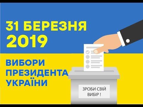 Выборы президента Украины 2019: за кого голосовать? - Утро в Большом Городе