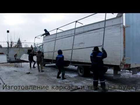 Тент на будку грузовика в Новосибирске