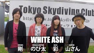 WHITE ASH / 罰ゲーム&重大発表!のび太が空を飛ぶ!?スカイダイビングに挑戦!