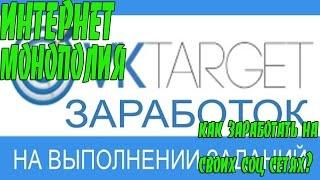 Как Я Зарабатываю 100 Рублей В День На Смартфоне Android. Vktarget Вывод Средств