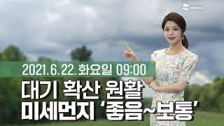 [웨더뉴스] 오늘의 미세먼지 예보 (6월 22일 09시…