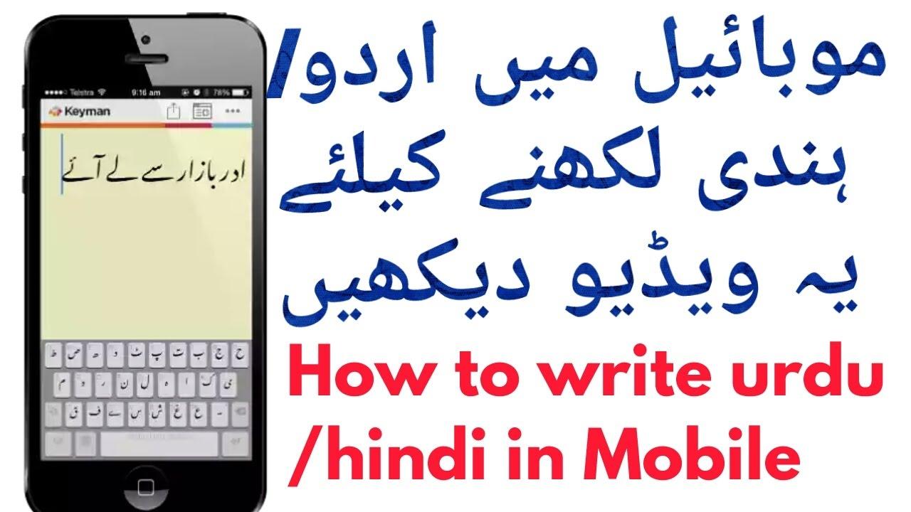 d44cf459682 How to type hindi urdu any language in english keyboard (hindi/ urdu ...