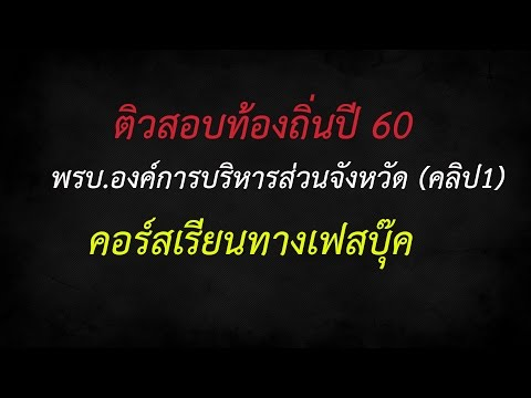 ติวท้องถิ่นปี 60 /พรบ.องค์การบริหารส่วนจังหวัด (1)