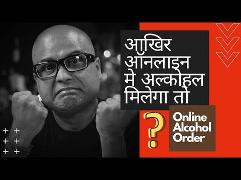 How To Purchase Alcohol Online | आखिर ऑनलाइन में अल्कोहल मिलता क्यों नही है | Cocktails India