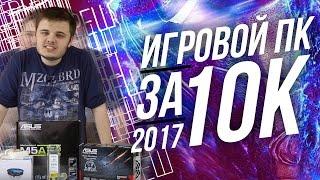 Игровой ПК за 10к (2017) - Треш за 10000 рублей