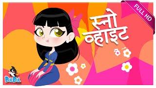 Snow White Story With Snow White Song in Hindi | स्नो व्हाइट और सात बौने हिंदी - By BulBul Kids