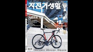 자전거생활 20년 12월호