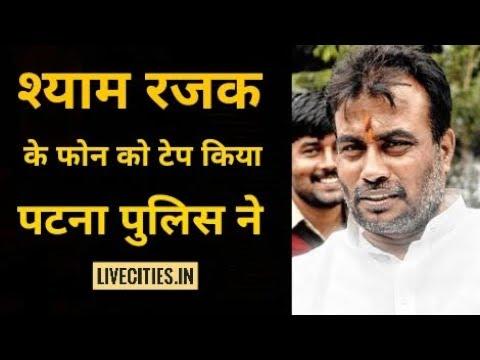 Shyam Rajak के फोन को Tape कर लिया Patna के थानेदार ने, सुन लें सब कुछ l LiveCities