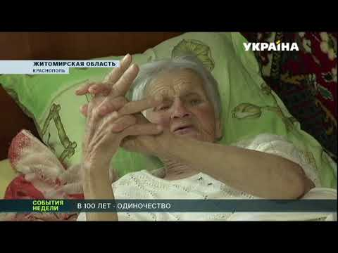 Украинские дома престарелых: как выживают пожилые люди
