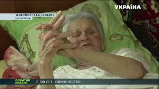 видео Дом для пожилых людей