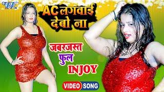 जबरजस्त फुल Injoy - एक्ट्रेस मोना का सबसे खतरनाक डांस - AC Lagwayi Debo Na - Bhojpuri Dance