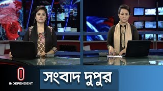 Sangbad Dupur || সংবাদ দুপুর || 20 February, 2019