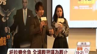【中視新聞】大魔術師奇幻秀 劉謙躍世界舞台! 20141111
