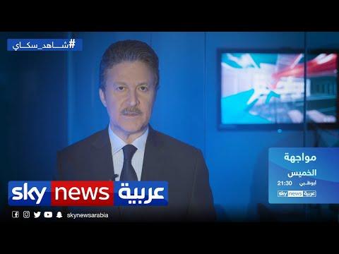 رئيس الوزراء اللبناني الاسبق فؤاد السنيورة ضيف برنامج مواجهة  - نشر قبل 2 ساعة