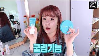 [하나보노 추천] 강한 자외선에 열받은 피부 특급처방썬