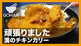 【簡単レシピ】頑張りました『漢のチキンカリー』の作り方【男飯】 thumbnail