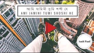আমি যামিনী তুমি শশী হে || Ami jamini tumi shoshi he || by Amit Paul