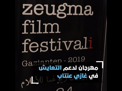 فيلم -لأجل سما- في مهرجان زيوغما السينمائي  - 18:59-2019 / 12 / 14