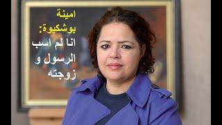 حصري : رد مينة بوشكيوة علي منتقدي تدوينتها بالفيسبوك