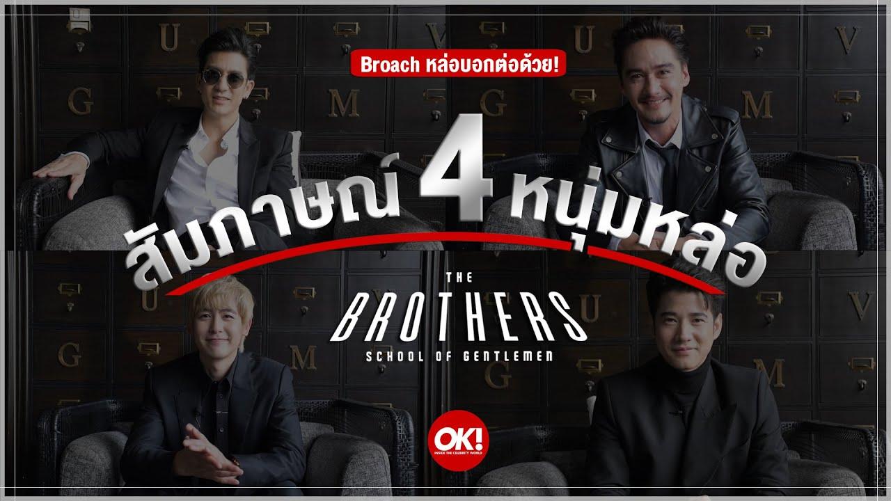 สัมภาษณ์ 4 หนุ่ม The Brothers Thailand (พี่ติ๊ก อนันดา นิชคุณ มาริโอ้)