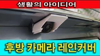 [생활의 지혜]  #자동차 #후방카메라레인커버 설치