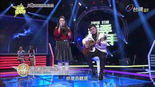 SUPER STAR我要當歌手 2015-05-10
