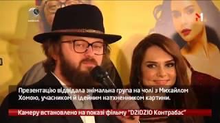 webкамера   Камера Установлена  Показ Фильма «DZIDZIO Контрабас»