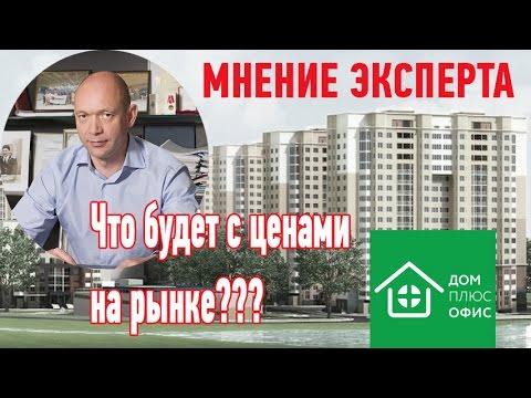 Что будет с ценами на рынке недвижимости. Полная себестоимость строительства.