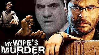 My Wife's Murder (2005) Full Hindi Movie   Anil Kapoor, Suchitra Krishnamoorthi