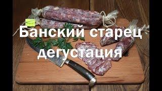 Дегустация колбасы Банский старец , ссылка на рецепт приготовления в описании