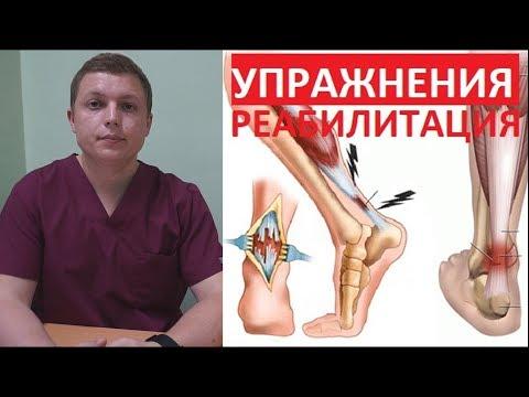Ахиллово сухожилие | Упражнения | Реабилитация | Achilles Tendonitis Exercises