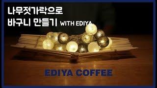 [E.DIY] 나무젓가락으로 바구니 만들기
