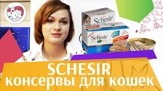 Schesir консервы для кошек на  ilikepet