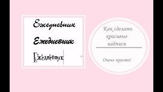 Как сделать красивые надписи
