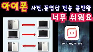 아이폰 사진 동영상 컴…