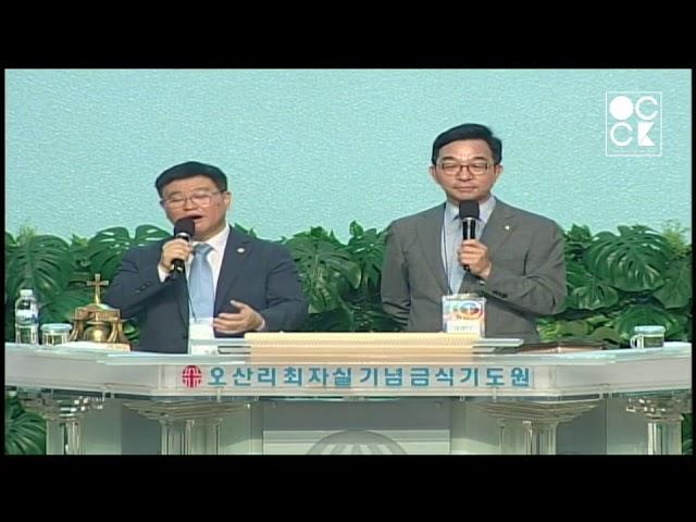 2019 OCCK 特別講座2 汝矣島純福音教會小組事工 金嚝悳牧師