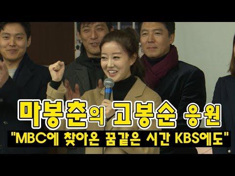 """마봉춘의 고봉순 응원 """"MBC에 찾아온 꿈같은 시간 KBS에도"""""""