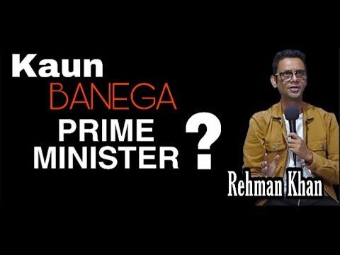 Allah Hi Jaane Kaun PM Ho | Rahul,Modi,Mamta,Maya ? | Stand Up Comedy | Qawwali By Rehman Khan